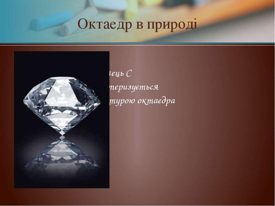 Вуглець С характеризується структурою октаедра Октаедр в природі