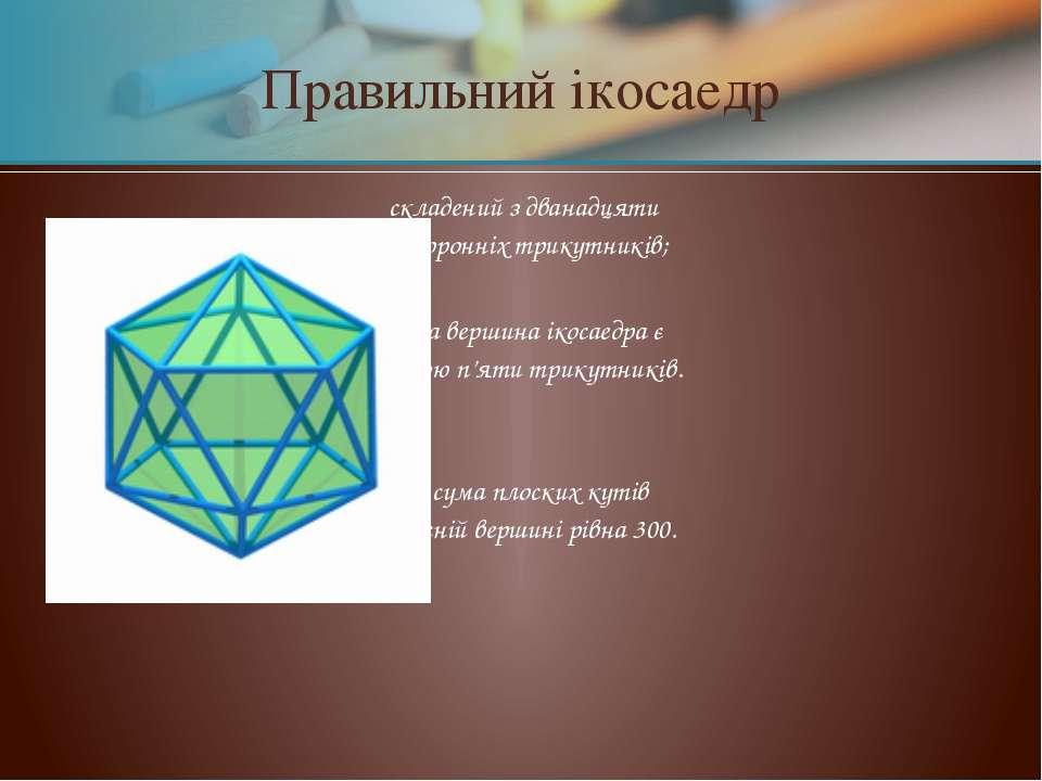Правильний ікосаедр складений з дванадцяти рівносторонніх трикутників; кожна ...