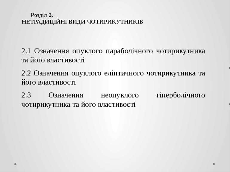 2.1 Означення опуклого параболічного чотирикутника та його властивості 2.2 Оз...