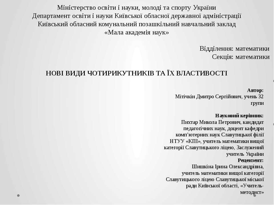 Міністерство освіти і науки, молоді та спорту України Департамент освіти і на...