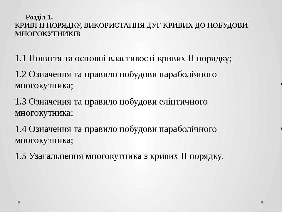 . 1.1 Поняття та основні властивості кривих ІІ порядку; 1.2 Означення та прав...