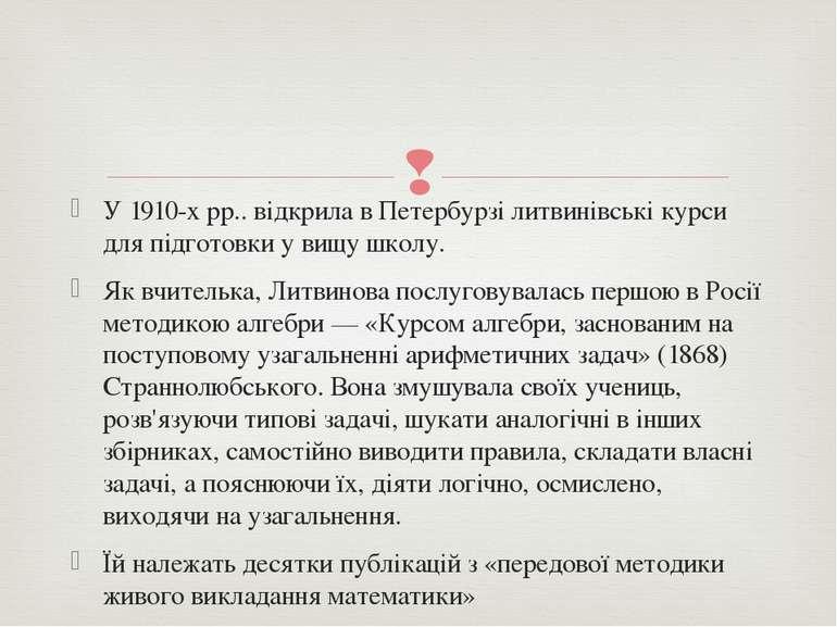 У 1910-х рр.. відкрила в Петербурзі литвинівські курси для підготовки у вищу ...