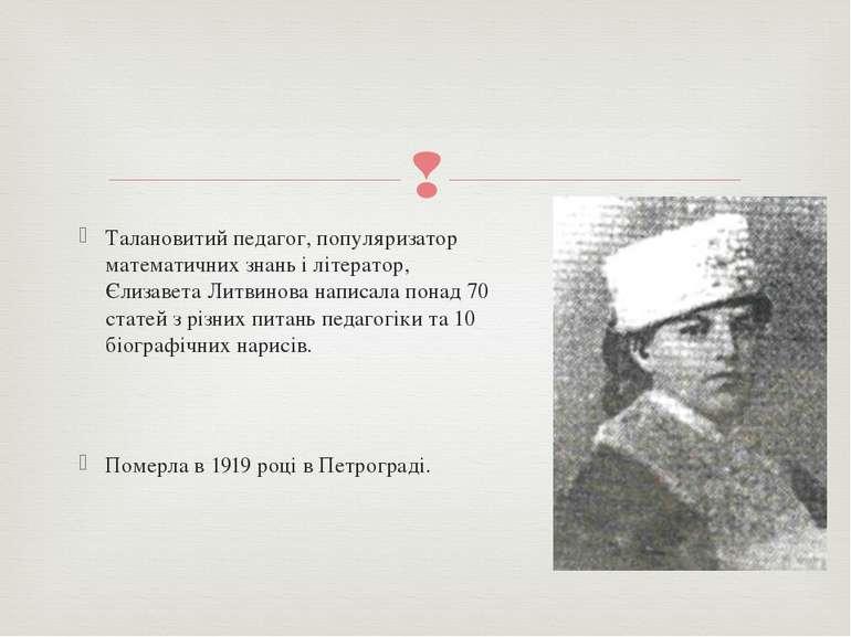 Талановитий педагог, популяризатор математичних знань і літератор, Єлизавета ...