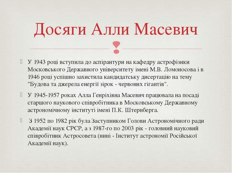 У 1943 році вступила до аспірантури на кафедру астрофізики Московського Держа...