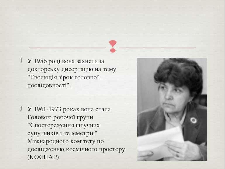"""У 1956 році вона захистила докторську дисертацію на тему """"Еволюція зірок голо..."""