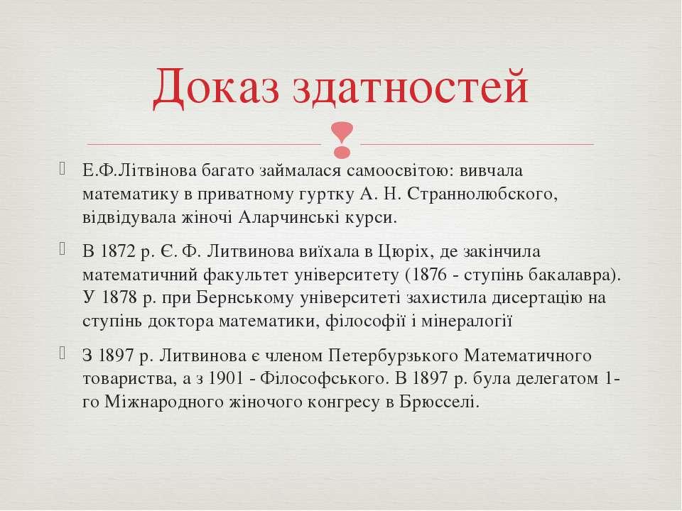 Е.Ф.Літвінова багато займалася самоосвітою: вивчала математику в приватному г...