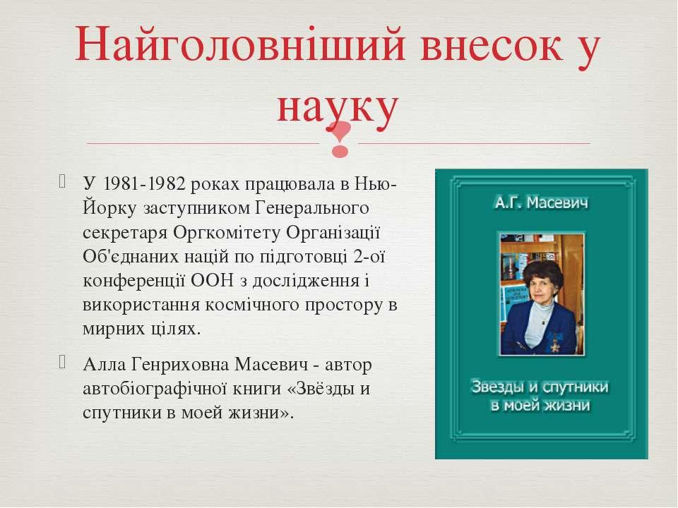 У 1981-1982 роках працювала в Нью-Йорку заступником Генерального секретаря Ор...
