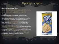 Харчові добавки «E»: E621,E627,E631,E551,E330,E327,E340,E414,E100,E5...