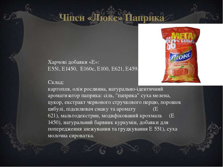 Харчові добавки «E»: E551,E1450, E160c, E100,E621,E459. Склад: картопля...