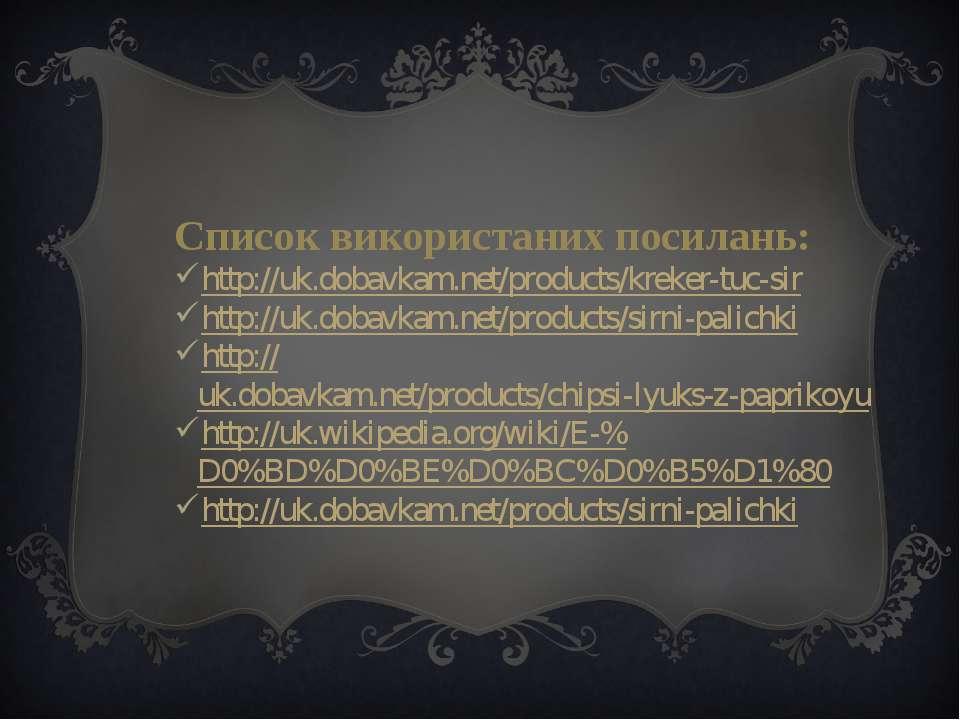 Список використаних посилань: http://uk.dobavkam.net/products/kreker-tuc-sir ...