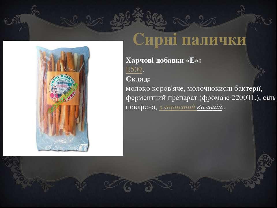 Харчові добавки «E»: E509. Склад: молоко коров'яче, молочнокислі бактерії, ...