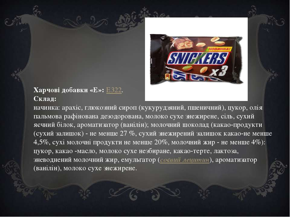 Харчові добавки «E»:E322. Склад: начинка: арахіс, глюкозний сироп (кукурудз...