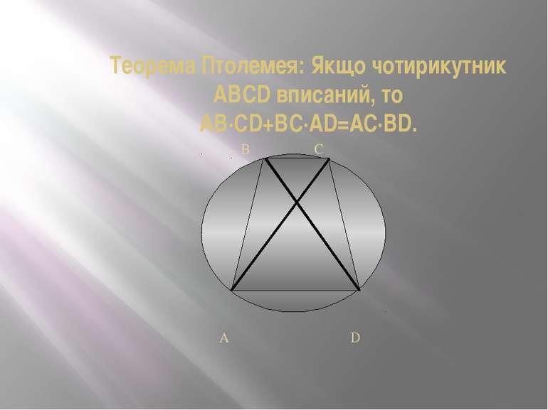 В С Е А D Теорема Птолемея: Якщо чотирикутник ABCD вписаний, то AB∙CD+BC∙АD=A...