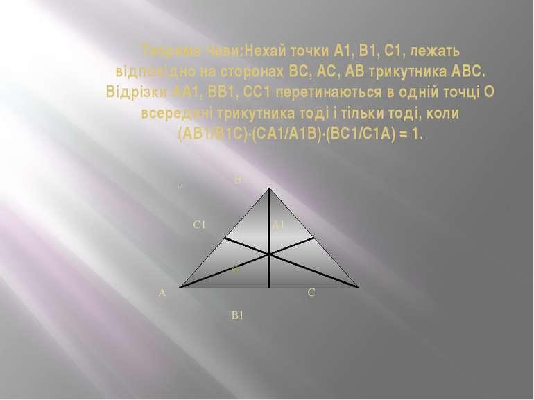 Теорема Чеви:Нехай точки A1, B1, C1, лежать відповідно на сторонах BC, AC, AB...