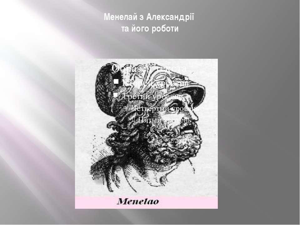 Менелай з Александрії та його роботи