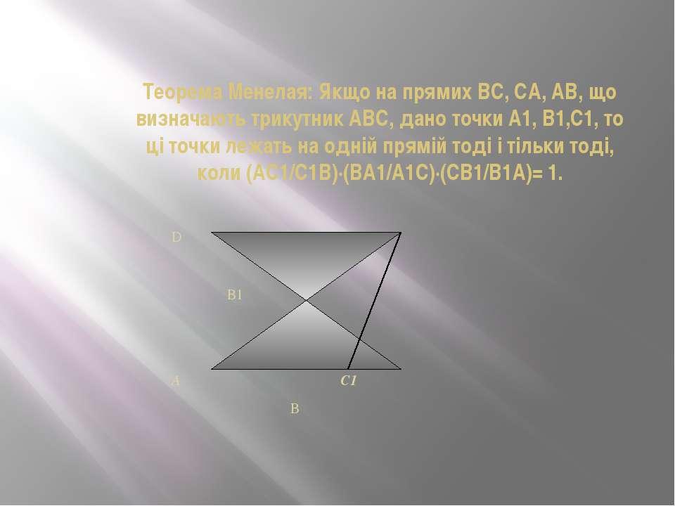 Теорема Менелая: Якщо на прямих ВС, СА, АВ, що визначають трикутник ABC, дано...