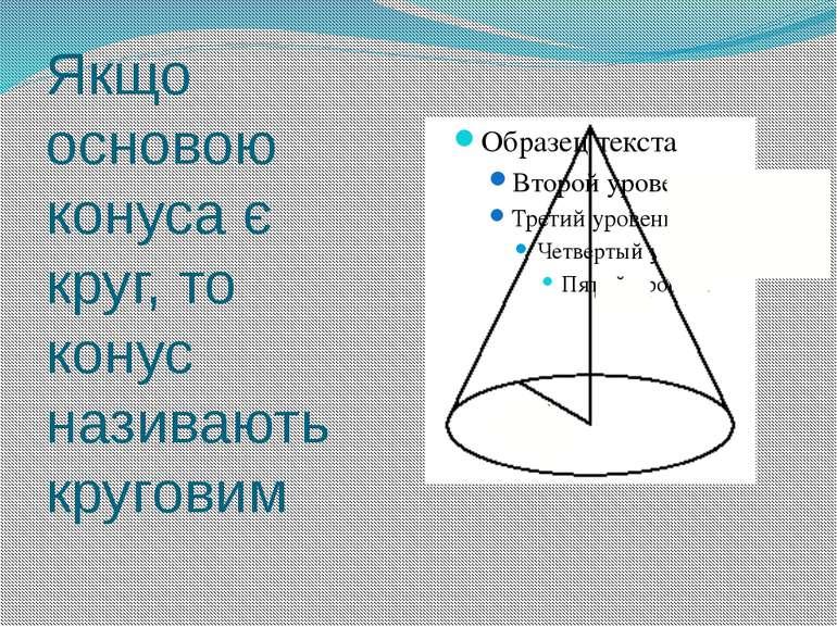 Якщо основою конуса є круг, то конус називають круговим