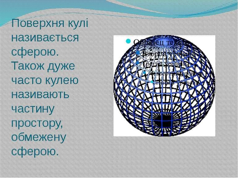 Поверхня кулі називається сферою. Також дуже часто кулею називають частину пр...