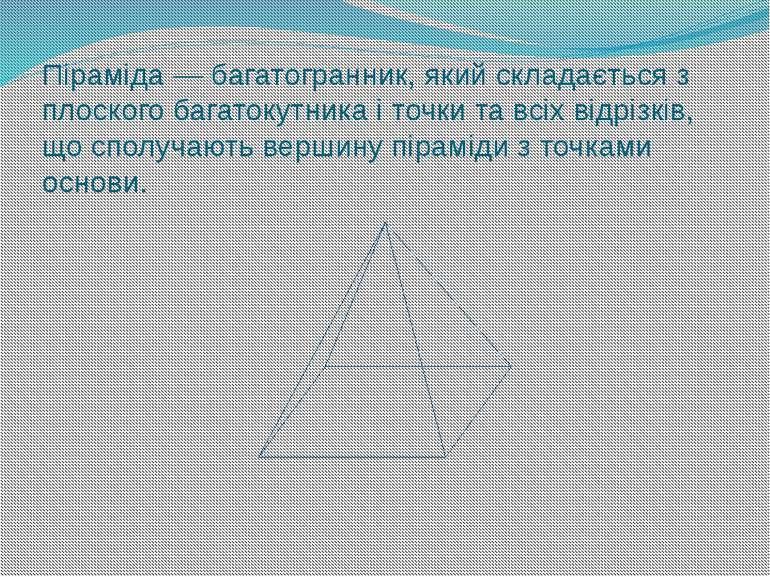 Піраміда — багатогранник, який складається з плоского багатокутника і точки т...