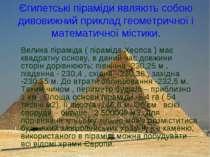 Єгипетські піраміди являють собою дивовижний приклад геометричної і математич...