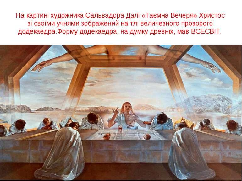 На картині художника Сальвадора Далі «Таємна Вечеря» Христос зі своїми учнями...