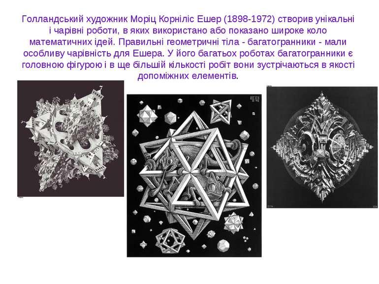 Голландський художник Моріц Корніліс Ешер (1898-1972) створив унікальні і чар...