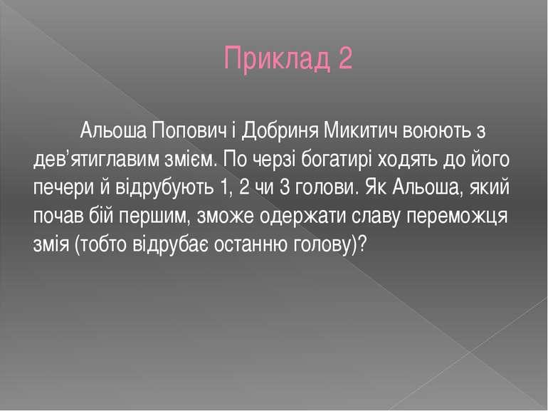 Приклад 2 Альоша Попович і Добриня Микитич воюють з дев'ятиглавим змієм. По ч...
