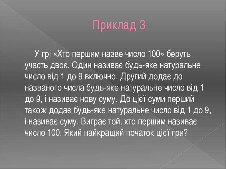 Приклад 3 У грі «Хто першим назве число 100» беруть участь двоє. Один називає...