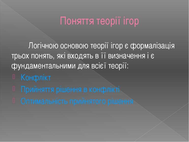 Поняття теорії ігор Логічною основою теорії ігор є формалізація трьох понять,...