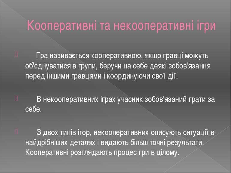 Кооперативні та некооперативні ігри Гра називається кооперативною, якщо гравц...