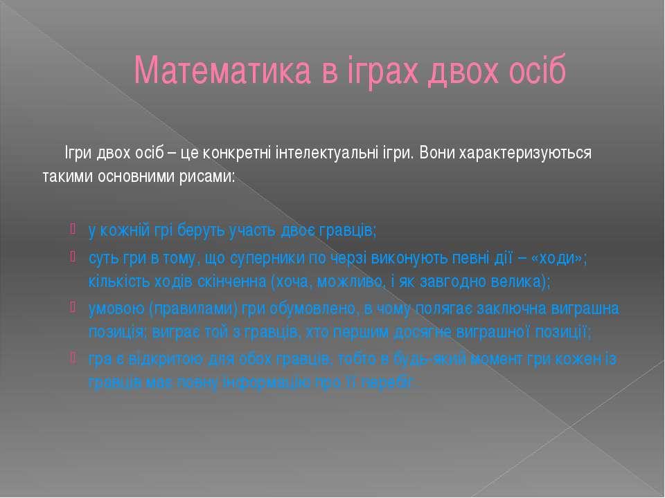 Математика в іграх двох осіб Ігри двох осіб – це конкретні інтелектуальні ігр...