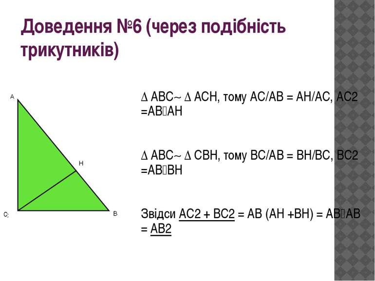Доведення №6 (через подібність трикутників) ∆ ABC ∆ ACH, тому АС/АВ = АН/АС, ...