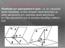 Означення лінійного кута Лінійний кутдвогранного кута–це кут, утворений д...