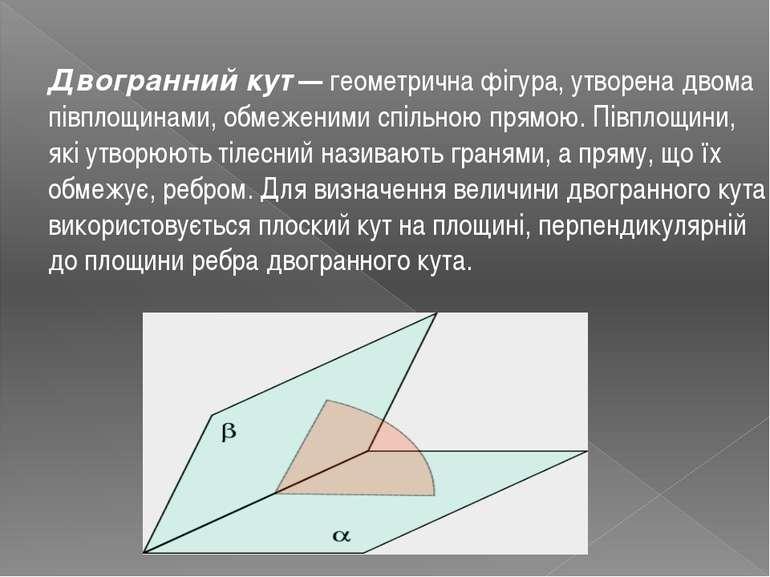 Двогранний кут—геометрична фігура, утворена двома півплощинами, обмеженими ...
