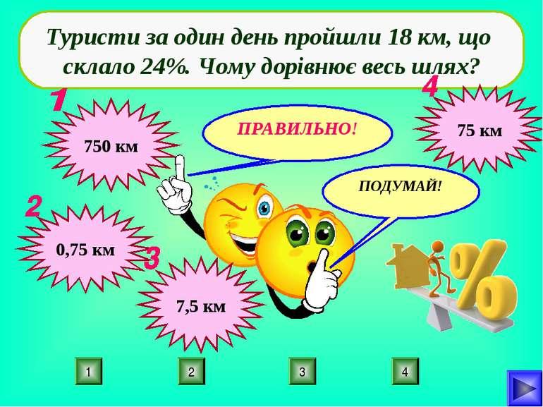4 2 3 1 Туристи за один день пройшли 18 км, що склало 24%. Чому дорівнює весь...