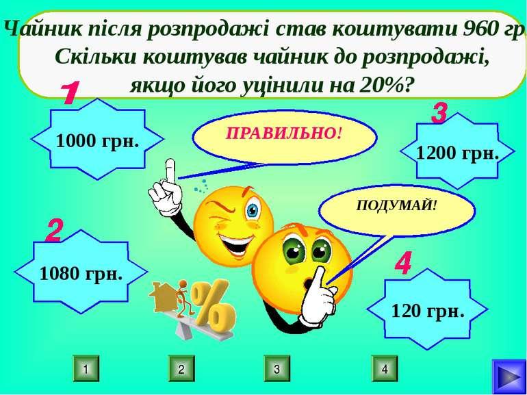 3 2 1 4 Чайник після розпродажі став коштувати 960 грн. Скільки коштував чайн...