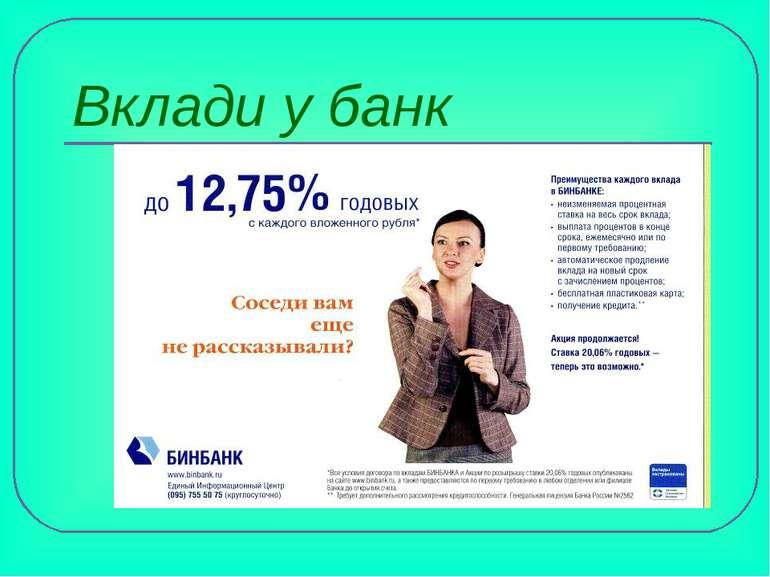 Вклади у банк