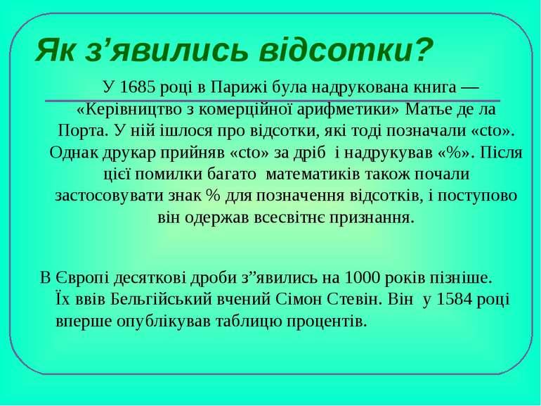 """Як з'явились відсотки? В Європі десяткові дроби з""""явились на 1000 років пізні..."""