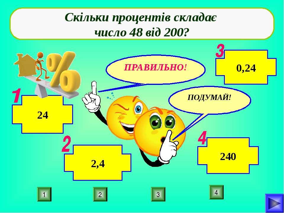 1 2 3 4 Скільки процентів складає число 48 від 200?