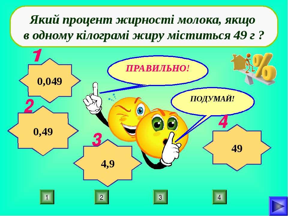 3 2 1 4 Який процент жирності молока, якщо в одному кілограмі жиру міститься ...