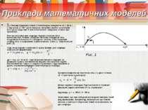 Приклади математичних моделей 1. Снаряд пущений з Землі з початковою швидкіст...