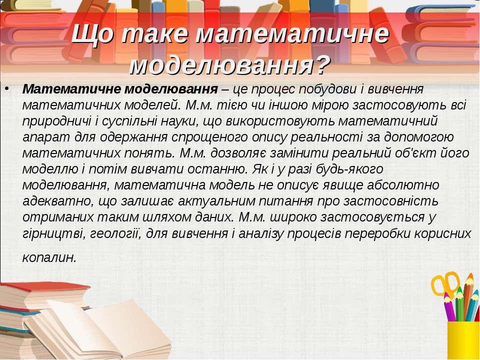 Що таке математичне моделювання? Математичне моделювання – це процес побудови...