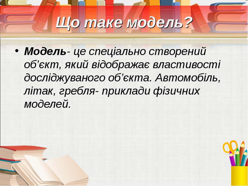 Що таке модель? Модель- це спеціально створений об'єкт, який відображає власт...