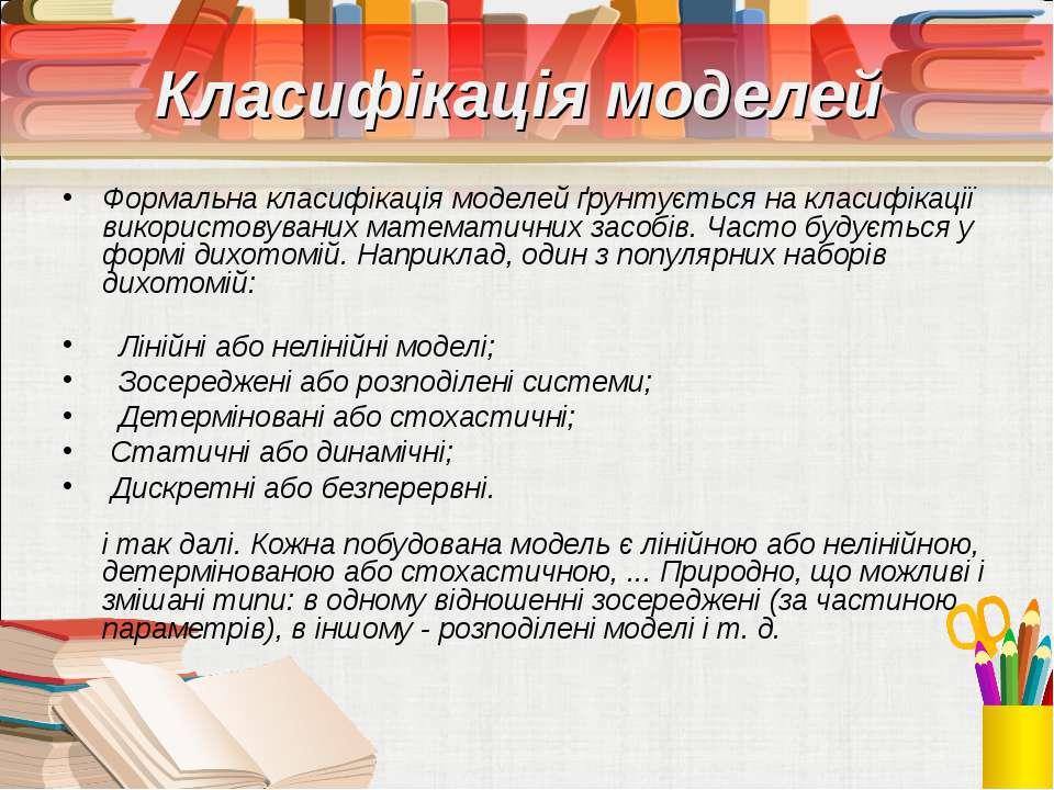 Класифікація моделей Формальна класифікація моделей ґрунтується на класифікац...