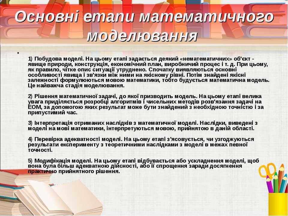 Основні етапи математичного моделювання 1) Побудова моделі. На цьому етапі за...