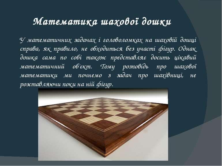 Математика шахової дошки У математичних задачах і головоломках на шаховій дош...