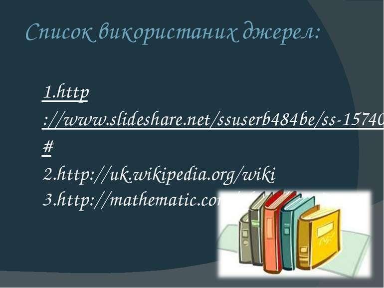 Список використаних джерел: 1.http://www.slideshare.net/ssuserb484be/ss-15740...