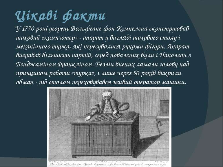 Цікаві факти У 1770 році угорець Вольфганг фон Кемпелена сконструював шаховий...