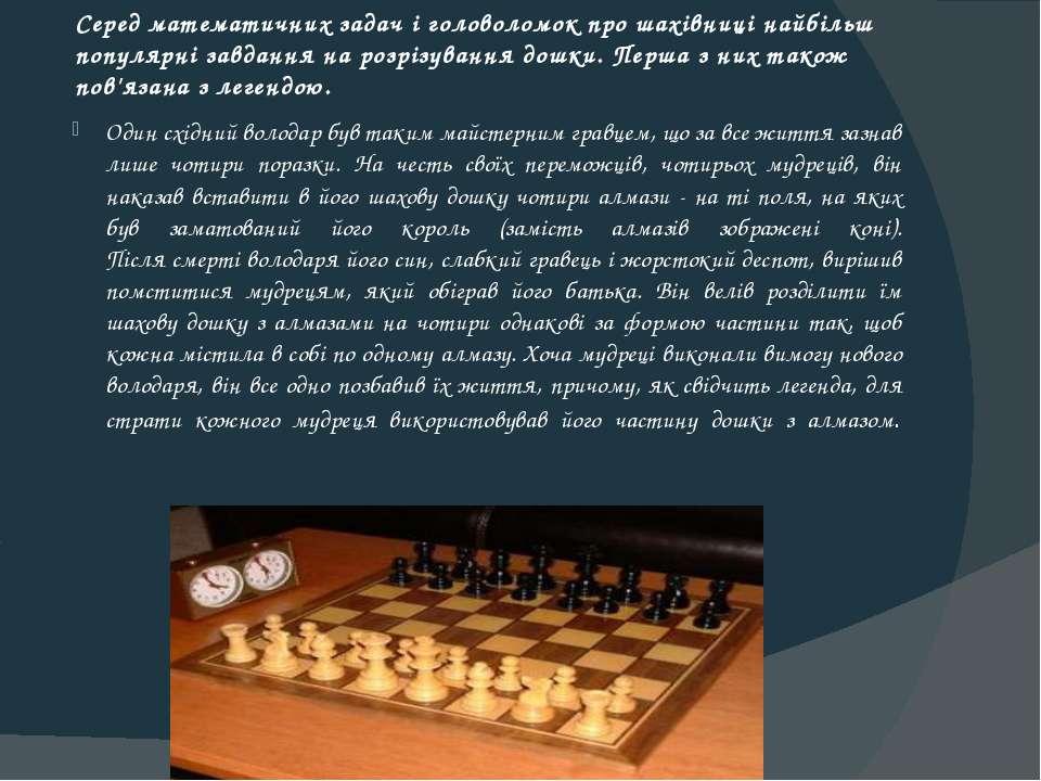 Серед математичних задач і головоломок про шахівниці найбільш популярні завда...