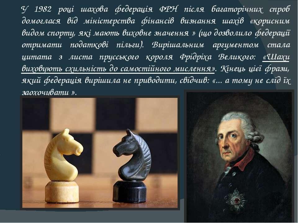 У 1982 році шахова федерація ФРН після багаторічних спроб домоглася від мініс...